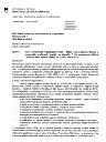 Dopis Direktorata za prostor (PDF)